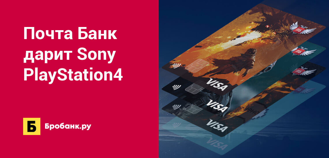 Почта Банк дарит Sony PlayStation4