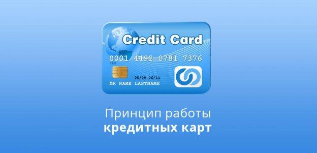 Принцип работы кредитных карт