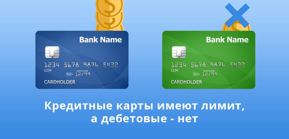 Кредитные карты имеют лимит, а дебетовые - нет