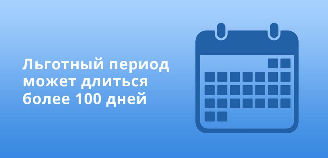Льготный период по кредитной карте может длиться более 100 дней