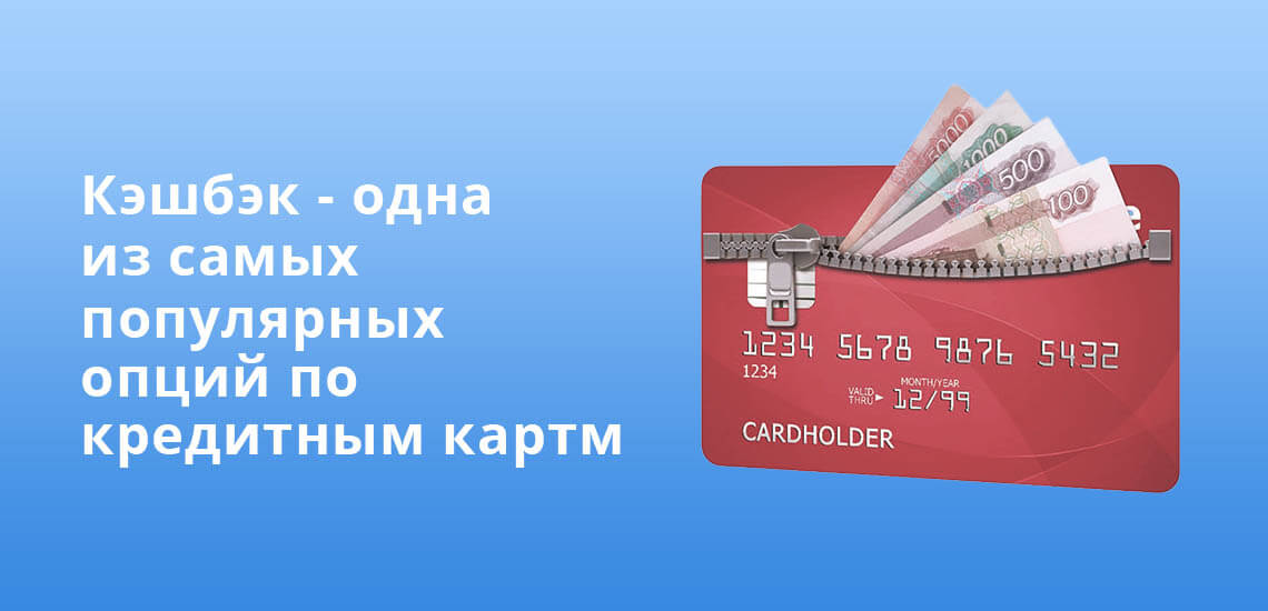 Кэшбэк - одна из самых популярных опций по кредитным картам