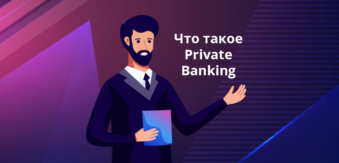 Что такое Private Banking