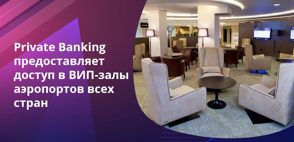 Также в банках есть отдельные сотрудники, которые обучены работе именно по направлениям, которые интересны состоятельным клиентам