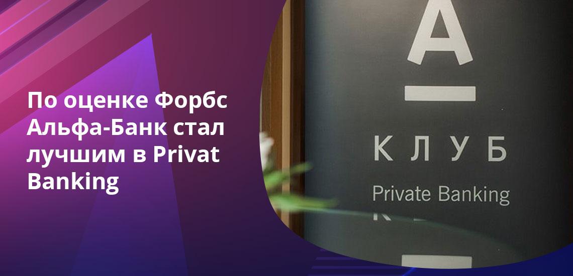 Сумма минимального порога по капиталу для входа в программу Private Banking от Альфы -  1 миллион долларов (для Москвы)