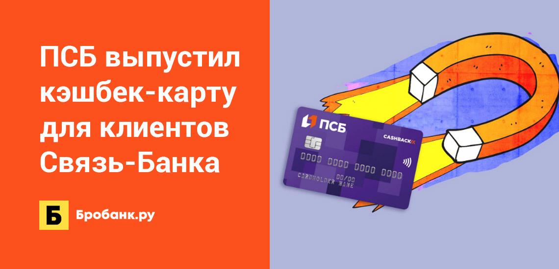 ПСБ выпустил кэшбек-карту для клиентов Связь-Банка