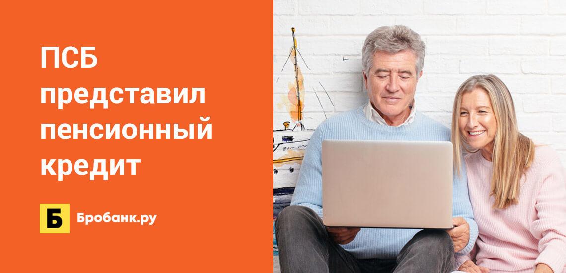 Промсвязьбанк представил пенсионный кредит
