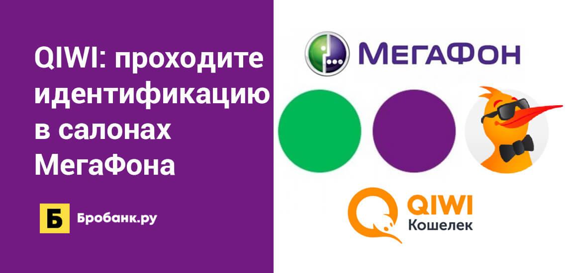 QIWI: проходите идентификацию в салонах МегаФона