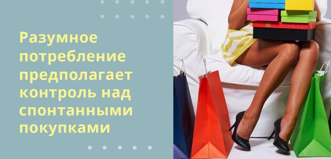 Разумное потребление предполагает контроль над спонтанными покупками