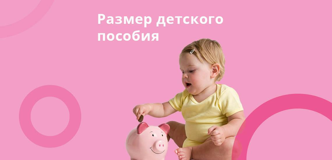 Размер детского пособия