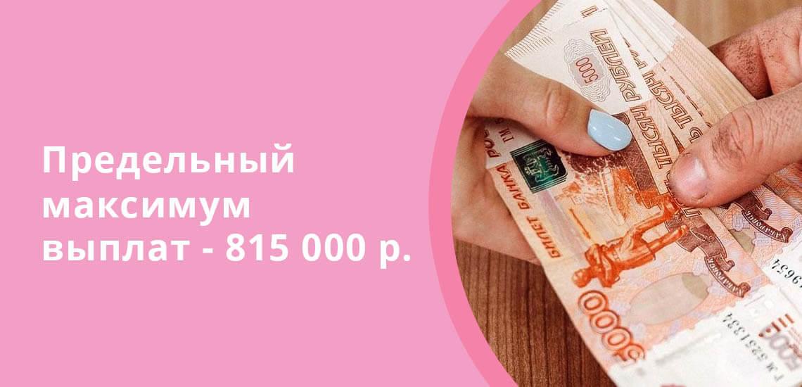 Предельный максимум выплат госпомощи на ребенка - 815000 рублей