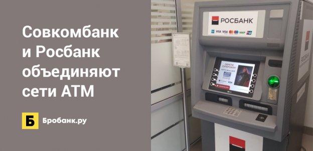 Совкомбанк и Росбанк объединяют банкоматные сети