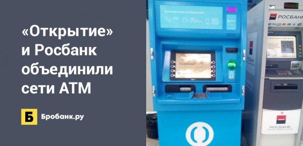 Открытие и Росбанк объединили сети банкоматов