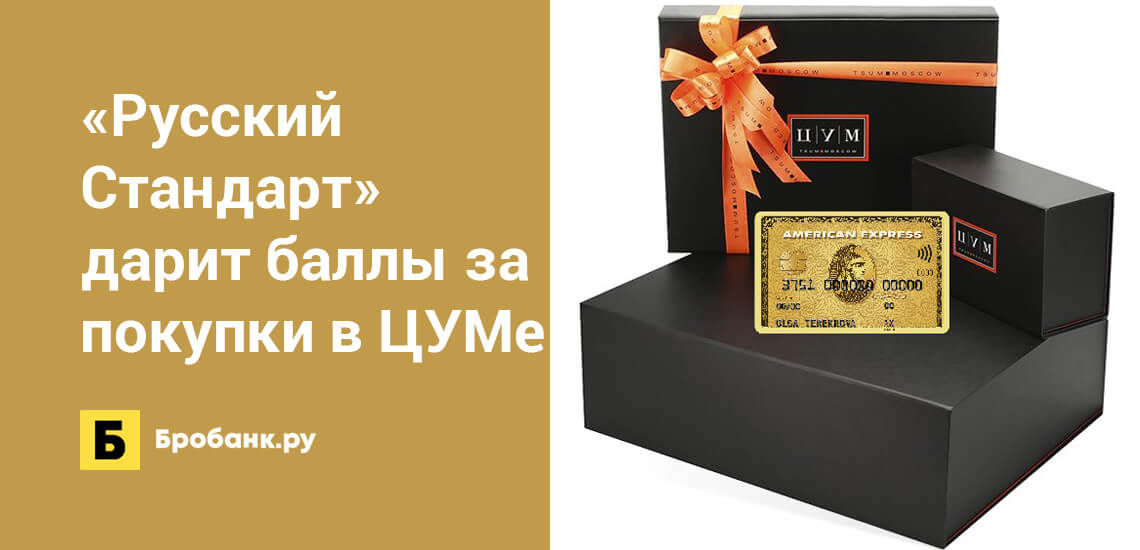 Русский Стандарт дарит баллы за покупки в ЦУМе