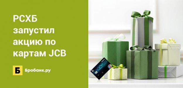 Россельхозбанк запустил акцию по картам JCB