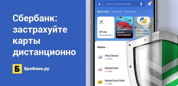 Сбербанк позволяет застраховать карты дистанционно
