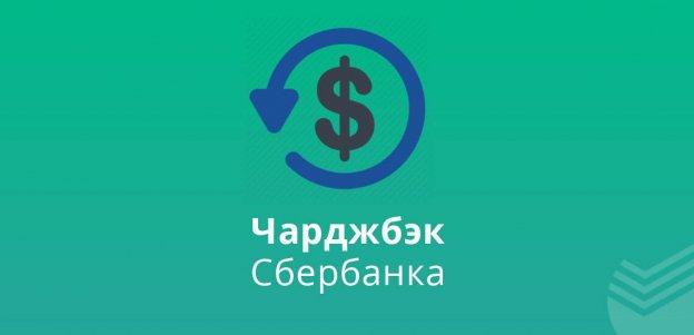 Чарджбэк Сбербанка