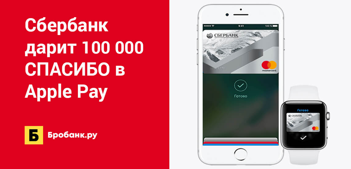 Сбербанк дарит 100 000 СПАСИБО в Apple Pay