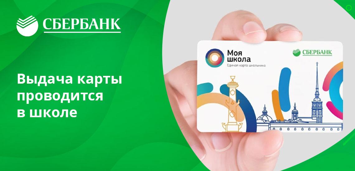 Выдача карты бесплатна, а вот при ее утере придется заплатить 100 рублей