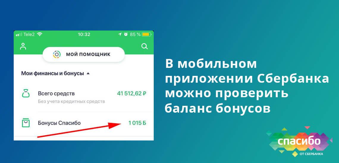 В мобильном приложении Сбербанка  можно проверить баланс бонусов