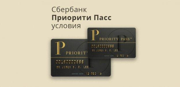 Сбербанк Приорити Пасс условия