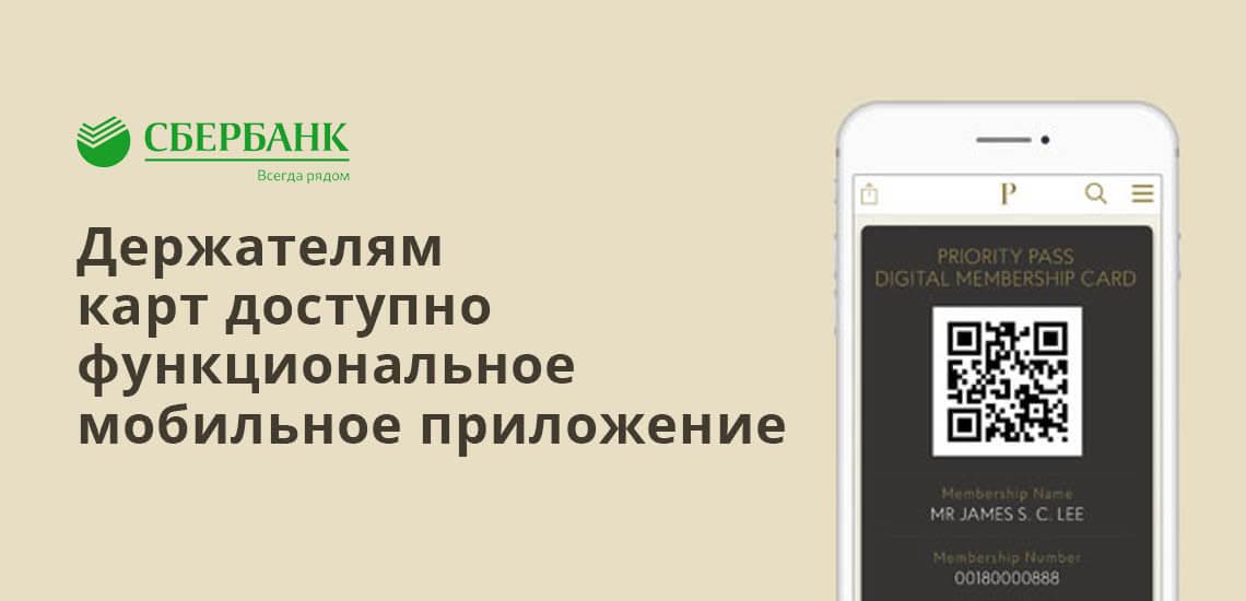 Держателям карт Приорити Пасс доступно функциональное мобильное приложение
