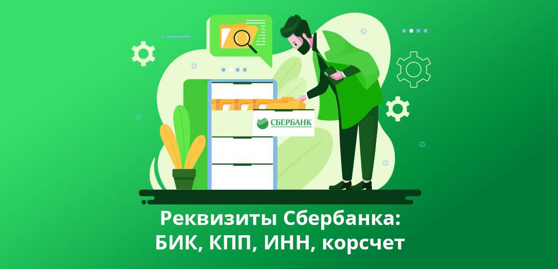 Реквизиты Сбербанка: БИК, КПП, ИНН, корсчет