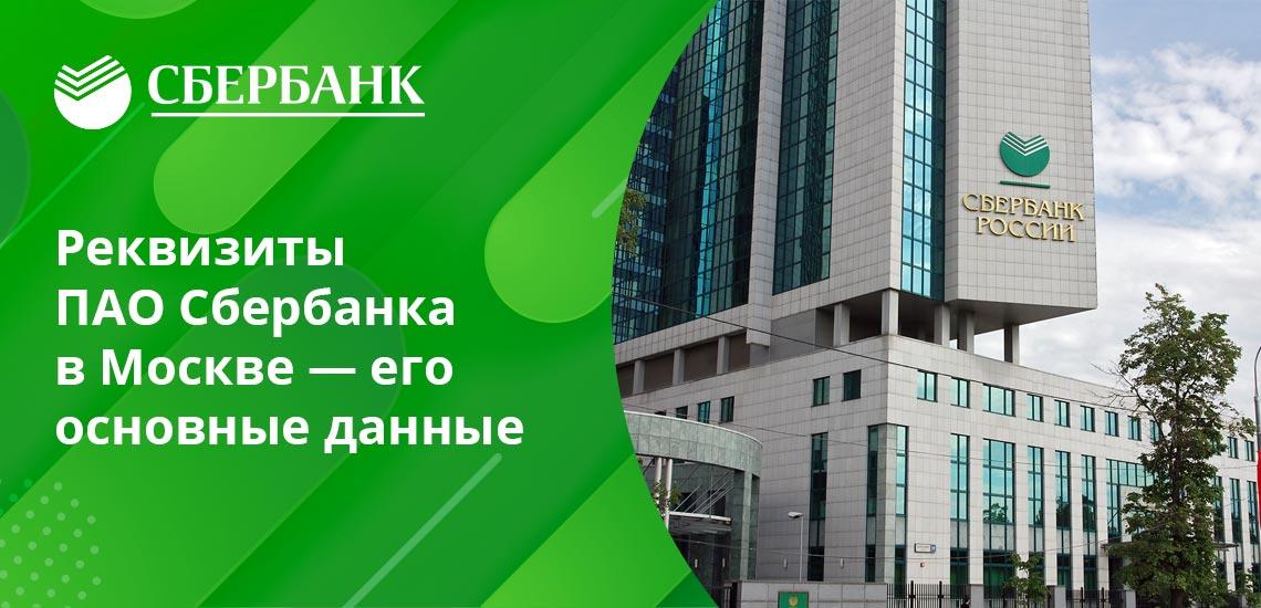 Фактически Московское подразделение считается головным, так что его реквизиты автоматически считаются основными