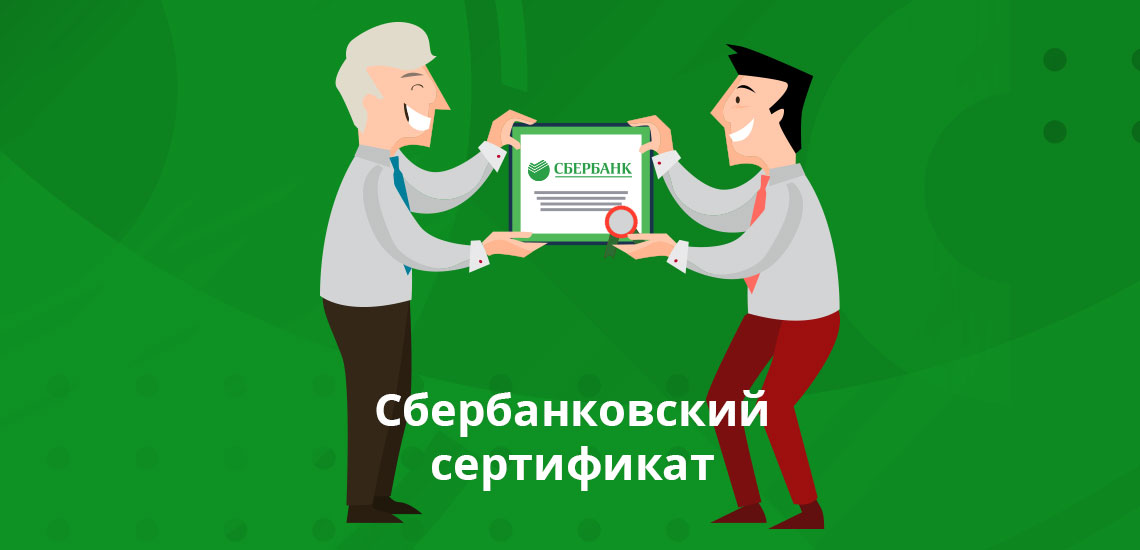 Утерян сертификат сбербанка что делать