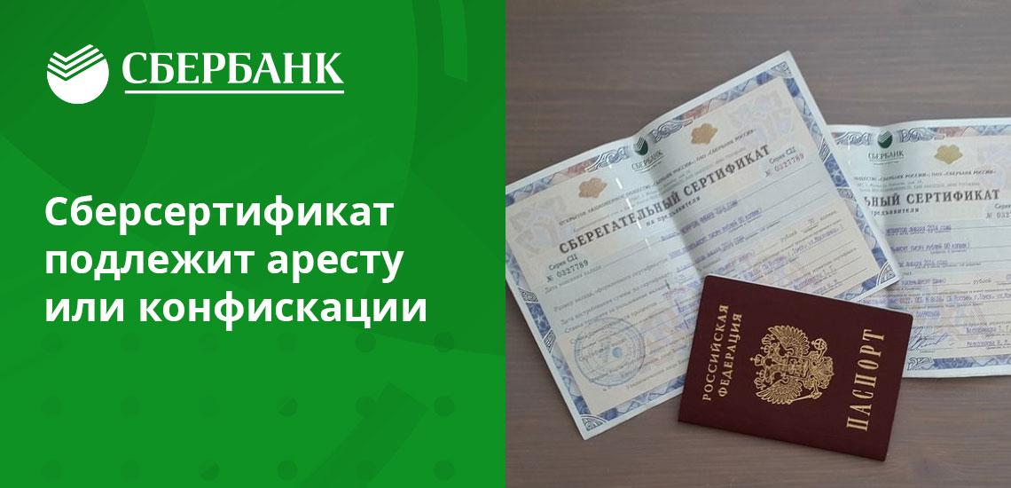 Сбербанковский сертификат не защищен от мошенников, которые запросто могут получить по нему деньги