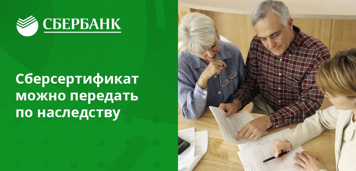 Если сбербанковский сертификат передали по наследству ребенку до 18 лет, то для его погашения нужно письменное одобрение от родителей