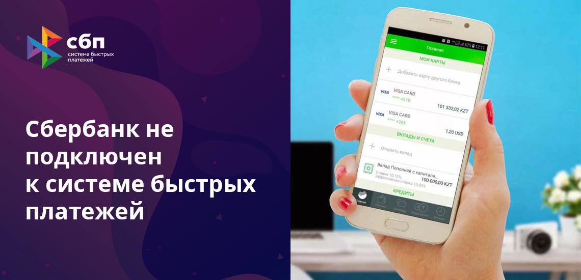 Газпромбанк, ВТБ и другие лидеры банковского рынка РФ работают с СБП