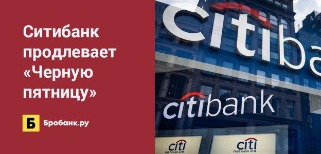 Ситибанк продлевает «Черную пятницу»