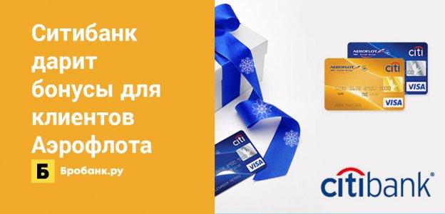 Ситибанк дарит бонусы для клиентов Аэрофлота