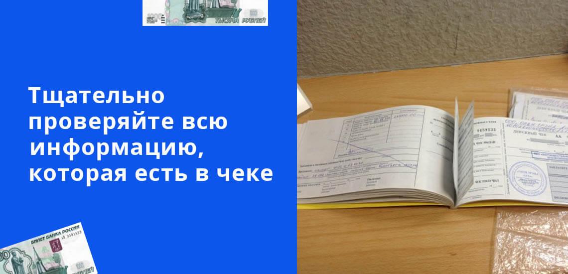 Тщательно проверяйте всю информацию, которая содержится в чеке
