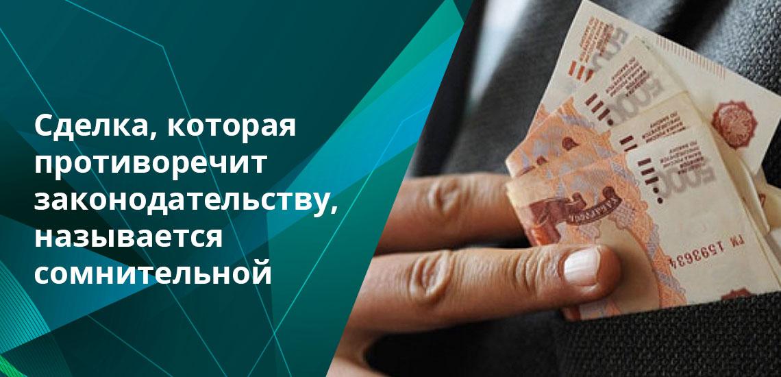 Честность операций, проходящих через банки, проверяют как живые люди, так и программы