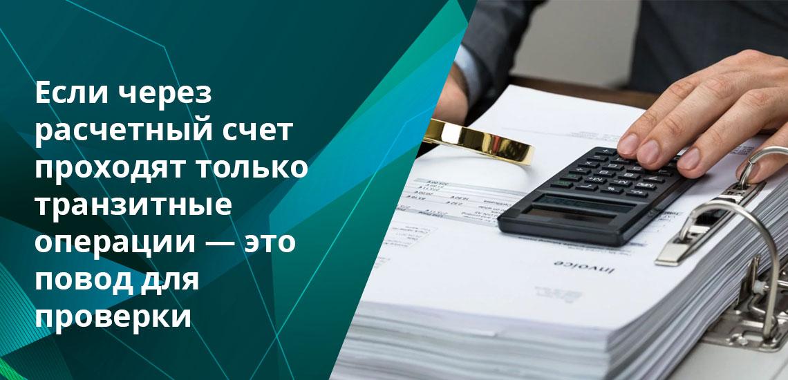 Если кто-то из участников операции зарегистрирован в государстве, не выполняющем рекомендации ФАФТ, к такой сделке можно ожидать повышенного внимания