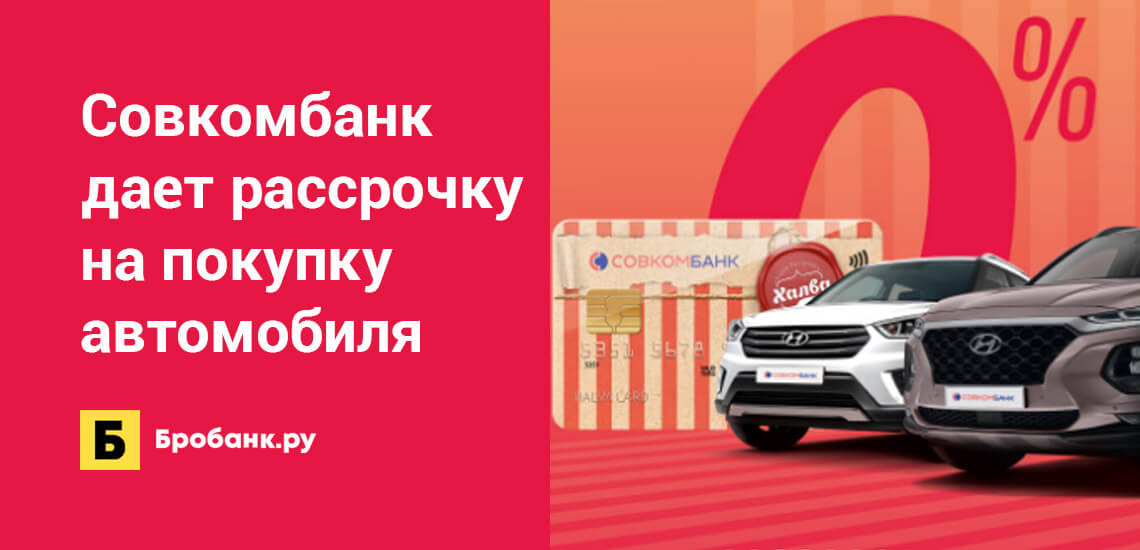 Совкомбанк дает рассрочку на покупку автомобиля