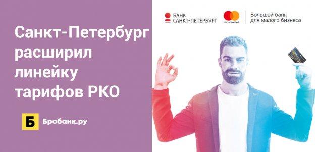 Банк «Санкт-Петербург» расширил линейку тарифов РКО