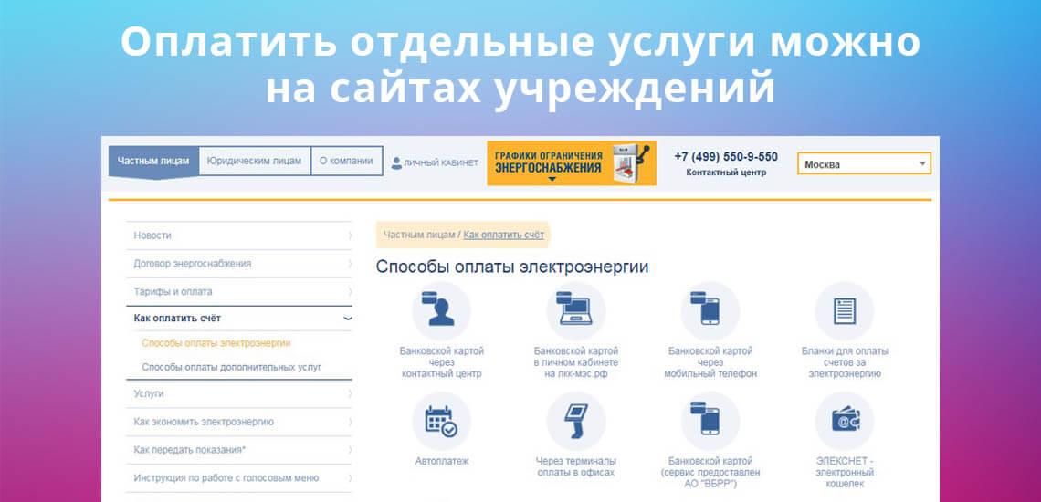 Оплатить отдельные коммунальные услуги можно на сайтах учреждений