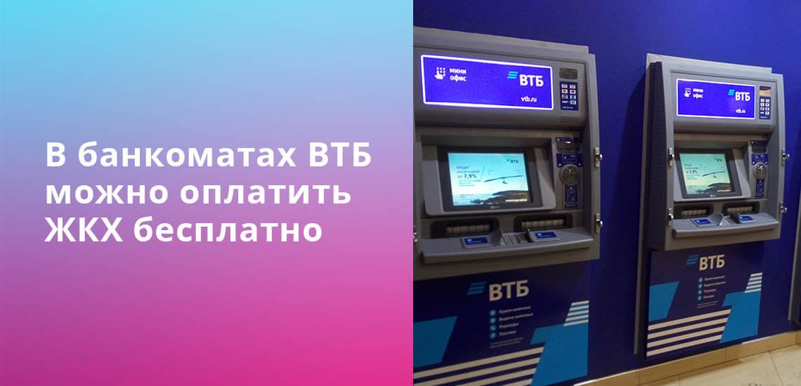 В банкоматах ВТБ можно оплатить коммунальные услуги бесплатно и без комиссии