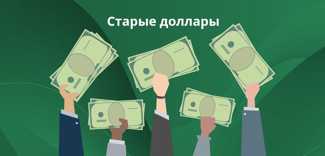 Старые доллары: что надо знать