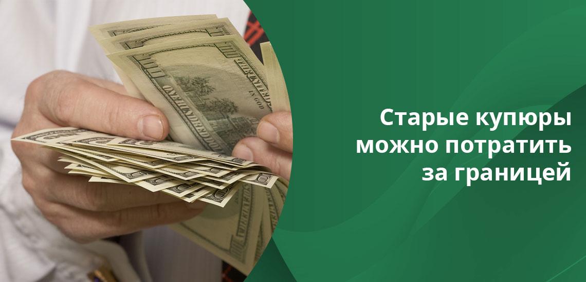 Аппараты самообслуживания принимают старые банкноты в хорошем состоянии