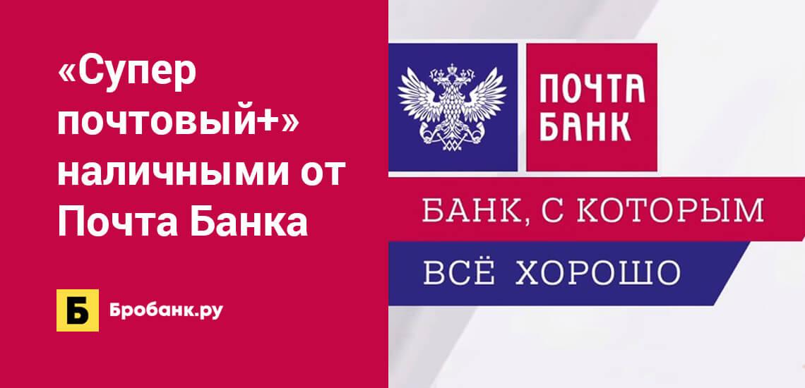 Суперпочтовый+ наличными от Почта Банка