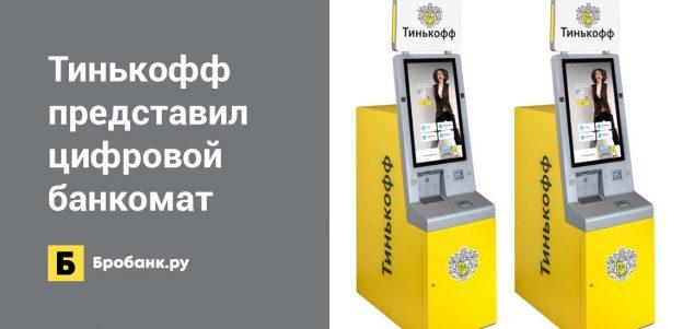 Тинькофф представил полностью цифровой банкомат