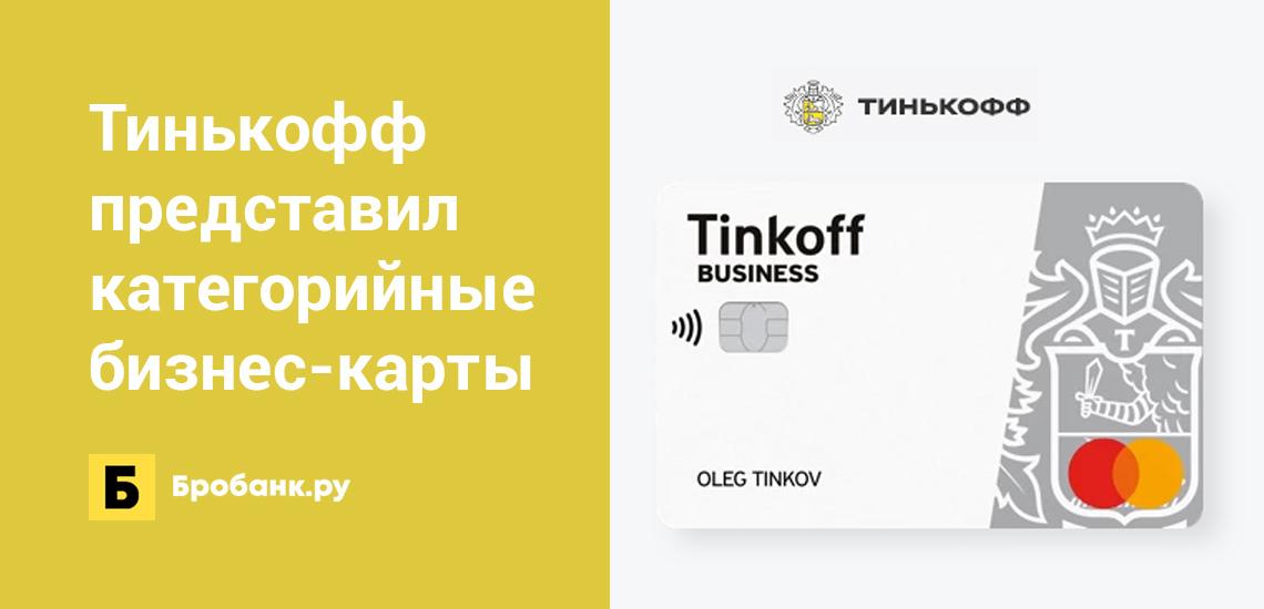 Тинькофф представил категорийные бизнес-карты