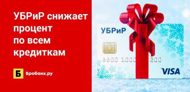 УБРиР снижает процент по всем кредиткам