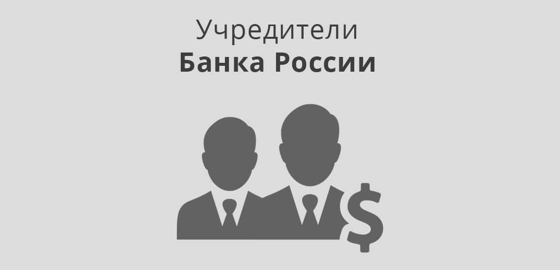 Учредители Банка России