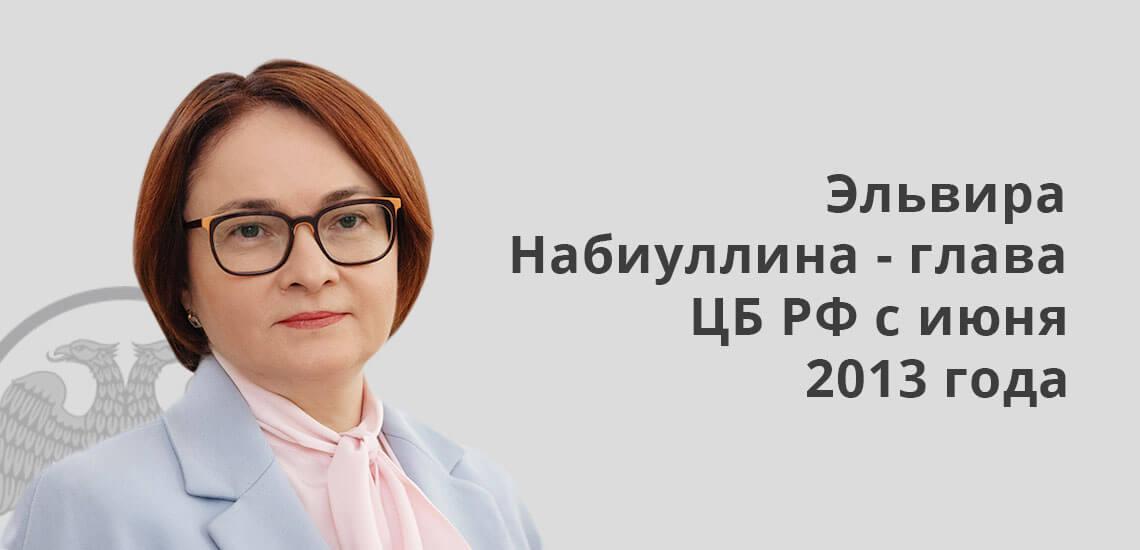 Эльвира Набиуллина - глава ЦБ РФ с июня 2013 года