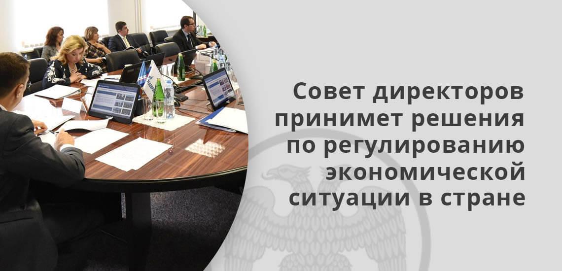 Совет директоров принимает решения по регулированию экономической ситуации в стране
