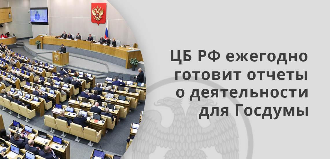 ЦБ РФ ежегодно готовит отчеты о деятельности для Госдумы